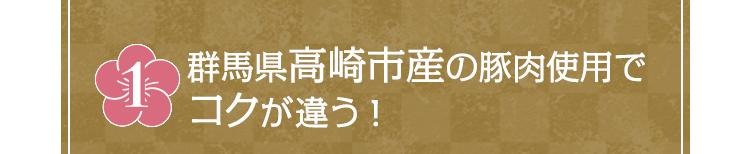 群馬県高崎市産の豚肉使用でコクが違う!