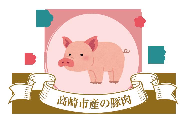 高崎市産の豚肉