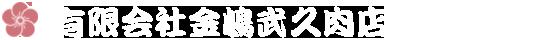 有限会社金嶋武久肉店