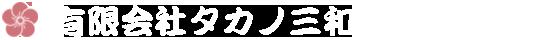 有限会社タカノ三和
